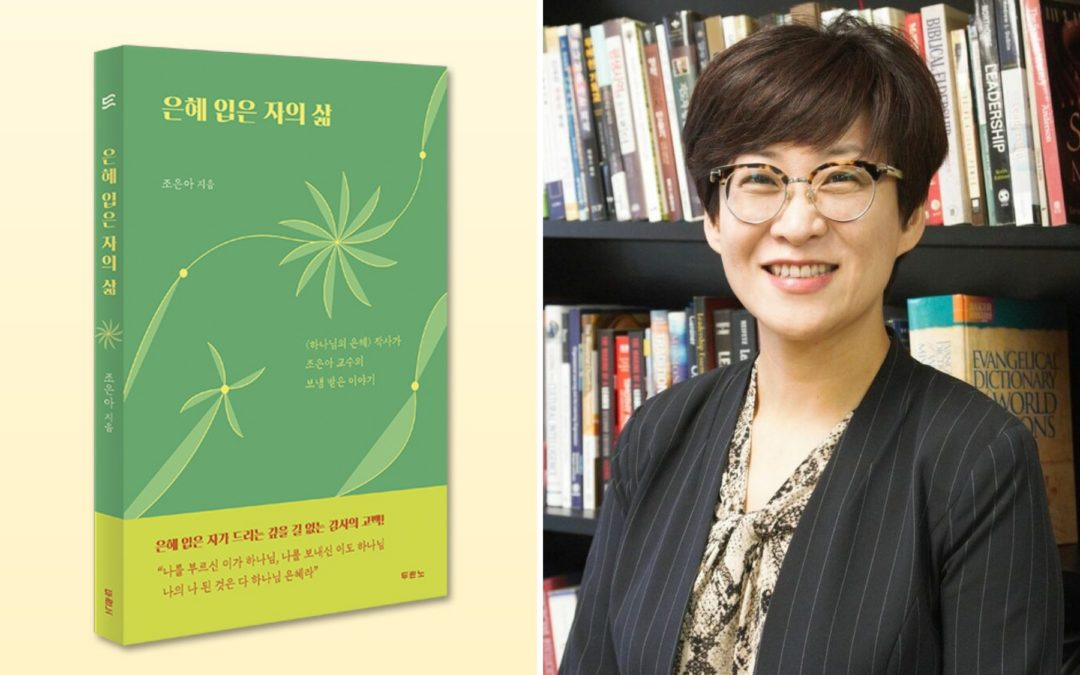 New Release in Korean by Dr. Cho: Life Enfolded in God's Grace