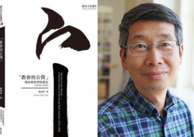 Dr. Yao's New Book Explores the History and Influence of Hunan Bible Institute
